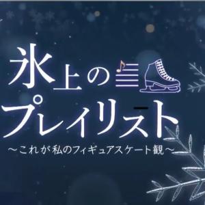 本日1時~「氷上のプレイリスト ~これが私のフィギュアスケート観」鈴木明子