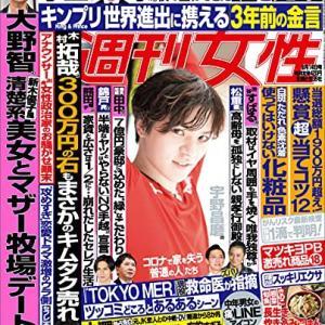 詳細 本日発売 表紙本 週刊女性 2021年 9/14号 宇野昌磨