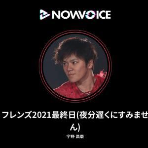 NowVoice 宇野昌磨 「フレンズ2021最終日(夜分遅くにすみません)」