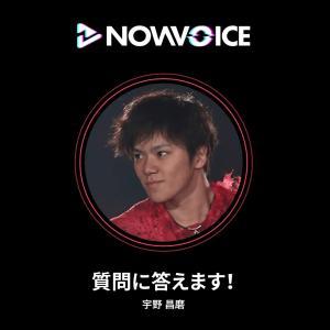 NowVoice  宇野昌磨 「質問に答えます!」