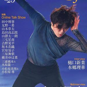 表紙本 フィギュアスケートLife Vol.25 宇野昌磨