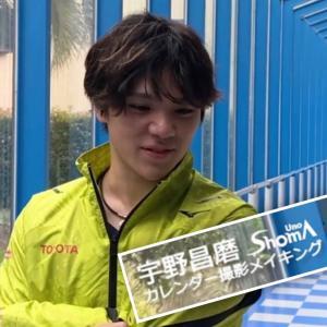 """宇野昌磨 2021 """"MY VERY OWN"""" メイキングムービー第1弾 / エンスカイ【公式】"""