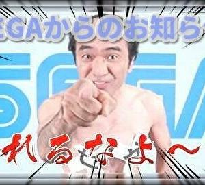 SEGAからの大切なお知らせを「エガちゃん」が紹介!2020年4月1日より「株式会社セガ」が誕生するよ!【がっ!ぺ~!】