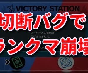 【ポケモン剣盾】最終4位も「切断バグ」を悪用していた証拠映像ツイートが出回る。さらにはトス行為も…。【ランクマS4シングル】