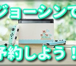 「Nintendo Switch あつまれ どうぶつの森セット」予約店情報!4月7日に「Joshin webショップ」「ジョーシンアプリ」で抽選予約が開始!