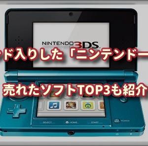 トレンド入りした「ニンテンドー3DS」!売れたソフトTOP3も紹介!【長く愛された携帯ハードの名機】