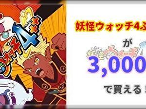 【LEVEL5セール】「妖怪ウォッチ4ぷらぷら」が3000円で買えるキャンペーンの開催が決定!【おうちで遊ぼう】