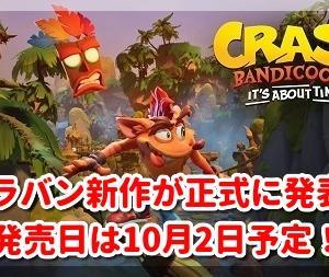 【クラバン新作】「クラッシュ・バンディクー4 とんでもマルチバース」が正式に発表!発売日は10月2日!公式PV動画も紹介!