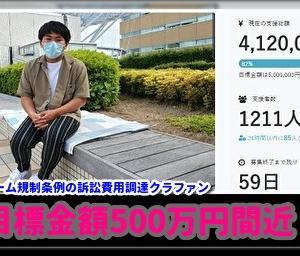 香川県高校生の「ゲーム条例」訴訟費用資金調達のクラウドファンディング!現在の支援金は400万円を突破!目標額の500万円に迫る!