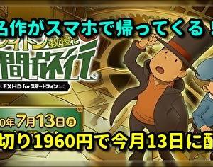 DSの名作『レイトン教授と最後の時間旅行』がスマホアプリで登場!iOS/Androidで買い切り1960円!配信日は7月13日!