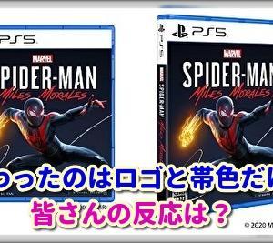 PS5のパッケージが初公開!PS5ソフト「スパイダーマン:マイルズ・モラレス」のパッケージ写真をお披露目!【PS4とほぼ変わらず】
