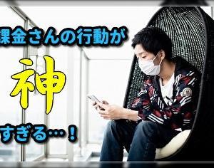 プロe-Sportsチーム・αD代表の「超無課金」さんが九州災害募金を目的とした大会を8月1日に開催!行動が神過ぎる…!【チャリティー大会】