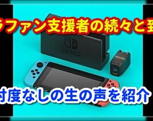 【Nintendo Switch】「GENKI Dock」のクラウドファンディング支援者に続々と製品が到着!皆さんの感想・評価・レビューを紹介!