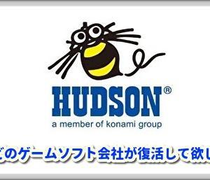 『復活してほしい今はなきゲームメーカー』アンケートの1位はハドソン!皆はどの開発会社に復活して欲しい?