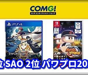 コングのランキングが更新!新作ゲームソフトの売上ランキングの1位はSAO!2位はパワプロ2020(Switch版)!【COMG!】