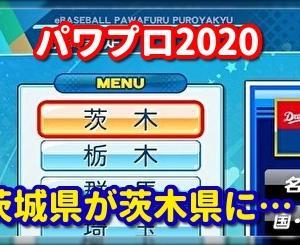 【パワプロ2020】茨城が「茨木」になっているミスが発覚…!間違いあるあるがパワプロでもw【都道府県選択】