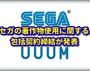 UUUMがSEGAと著作物に関する包括的使用許諾契約を締結!所属クリエイターは健全な形でSEGAタイトルのゲーム実況が出来るように!