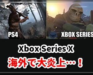 「Xbox Series X」の発表会が大炎上!海外メディア「ソフトが貧弱、新作ヘイローの出来が悲惨、発売を辞めた方がいい」