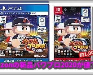 【パワプロ2020】PS4版、Switch版のAmazon新品価格が逆転!…からのSwitch版も値下がり!どちらも約1,000円値下げ!
