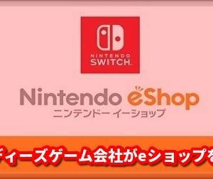 インディーズゲーム会社がニンテンドーeショップを批判…!任天堂のサポートの薄さやキュレーション機能を指摘!