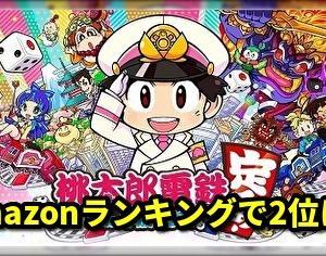 【新作桃鉄】Amazonゲームソフトランキングで桃鉄令和が最高2位に!売上本数シリーズ歴代1位ある!?