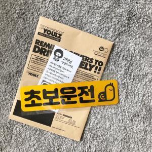 韓国で運転デビュー!