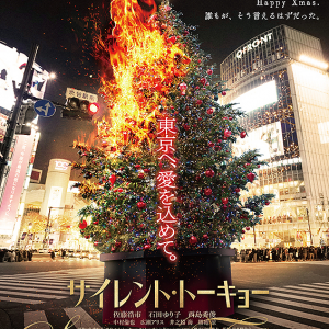 映画【サイレント・トーキョー】あらすじキャスト見どころ!日本を揺らがす連続爆破テロ事件を扱うミステリー映画