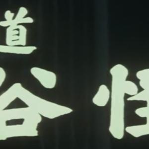 凶悪 伊右衛門 『東海道四谷怪談』 1/2