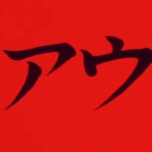 ナイスなバディもの『新宿アウトロー ぶっ飛ばせ』