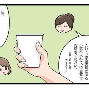 人工授精④ Hクリニック編