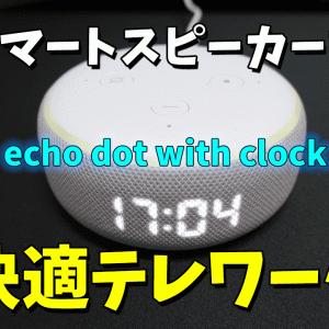 【SWE UFO-BRレビュー】古い家電が2000円で最新のスマート家電に変身!便利で安いスマート家電リモコン
