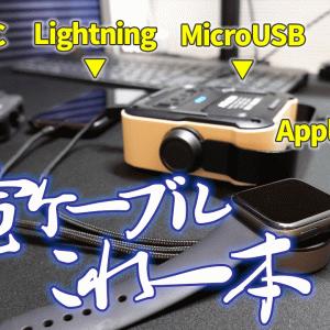 【Baseus STAR RING 4-in-1レビュー】充電ケーブルはこれ一本!AppleWatch対応のスグレモノ充電ケーブル