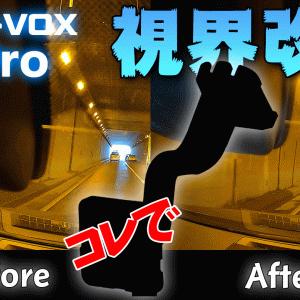 「例のブツ」で視界改善!純正ミラー交換型ドラレコ【AUTO-VOX V5 Pro取付ブラケット】
