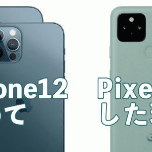 iPhone12やめてPixel5にした理由