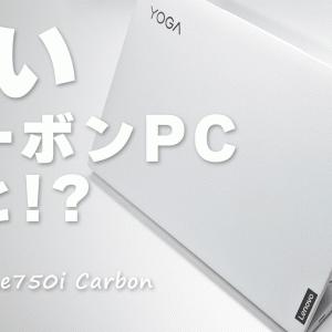 白いカーボンPCだと!?軽くてオシャレな【Lenovo YogaSlim750i Carbon 実機レビュー】