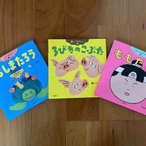 オノマトペ絵本、8月6日に新発売!