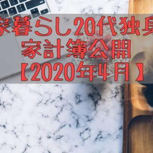 実家暮らし20代独身女の家計簿【2020年4月】