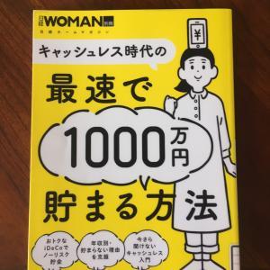 最速で1000万円貯まる方法?