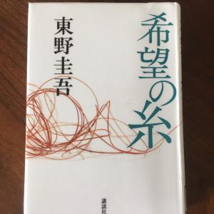 9か月待ちました!!「希望の糸」東野圭吾