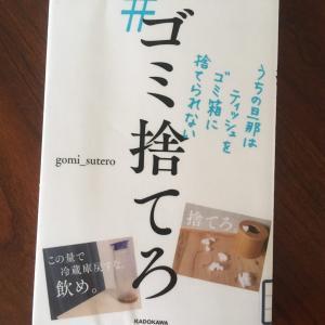 【ゴミ捨てろ】 gomi_sutero