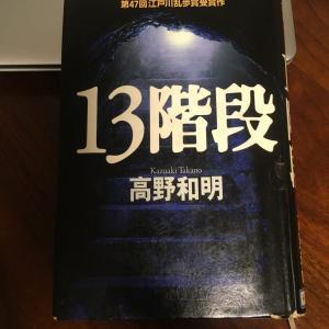 【13階段】高野和明