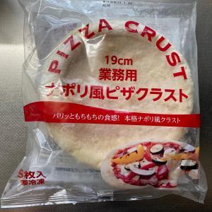 業務スーパーのピザクラストが安くて美味しい!