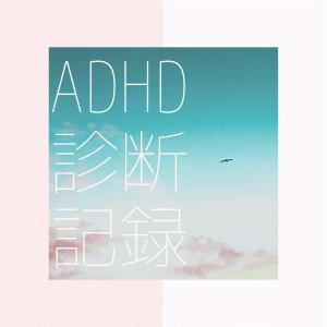 ADHDの診断記録
