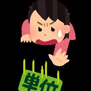 大学生のリアル 〜女子大生の日常2〜