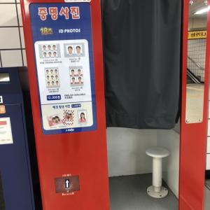 韓国の証明写真は加工できる?!