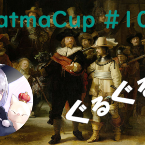 【atmaCup】初めてatmaCupに参加してきました。