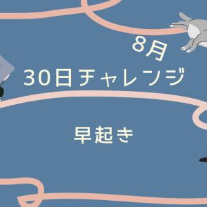【30日チャレンジ】早起き【2021年8月】