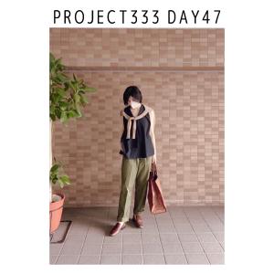 Project333 Day47 渋色トリコロールコーデ。好きな配色を深めるおしゃれ