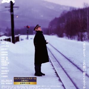映画「鉄道員(ぽっぽや)」はドイツではヒットしない