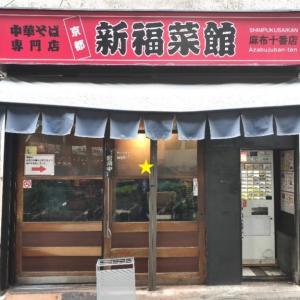 麻布十番で京都ラーメンをお探しなら、新福菜館さんで決まり!【九条ねぎと黒いスープが特長】